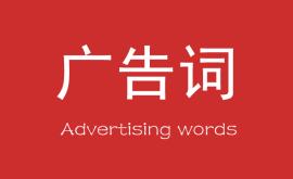 新乡网络营销中最能赚钱的10个广告词!